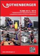 """Каталог """"Оборудование для монтажа и обслуживания холодильной техники и кондиционеров 2014-2015"""""""