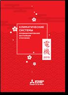 """Каталог """" Климатические системы: кондиционирование, вентиляция, отопление MITSUBISHI ELECTRIC 2015"""""""
