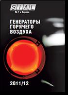 """Каталог """"Тепловое оборудование SIAL 2011/12"""""""