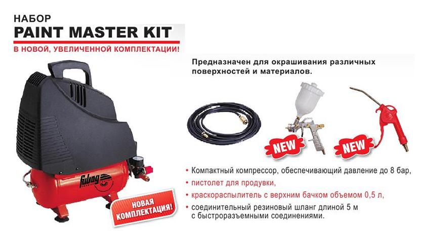 Компрессор fubag paint master kit ol 195/6 + набор из 3 предметов